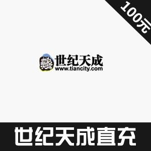 世纪天成100元直冲 可充超能战联、EVE ONLINE、反...