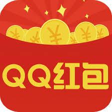 【代购】QQ红包 (不可提现)